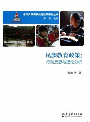 中国少数民族教育政策研究丛书:民族教育政策 ——行动反思与理论分析