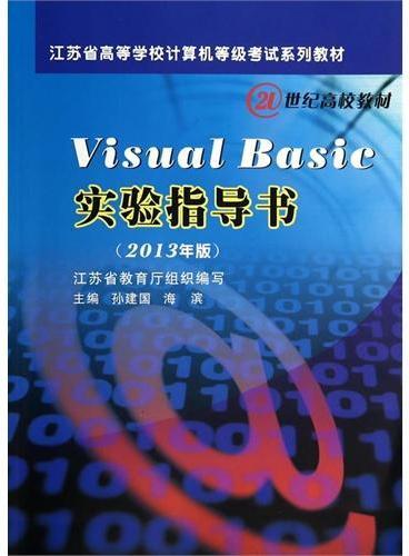 Visual Basic 实验指导书(2013年版)