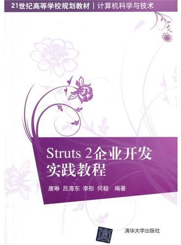 Struts2企业开发实践教程(21世纪高等学校规划教材·计算机科学与技术)