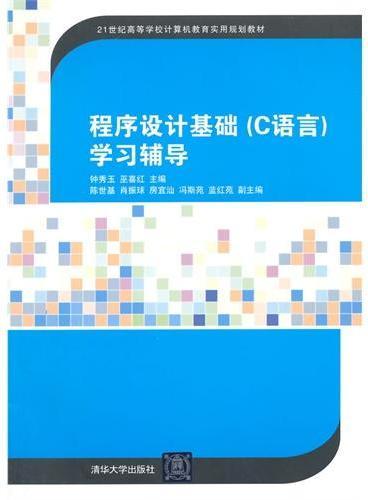 程序设计基础(C语言)学习辅导(21世纪高等学校计算机教育实用规划教材)