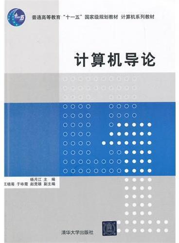 计算机导论(计算机系列教材)