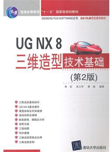UG NX 8三维造型技术基础(第2版)