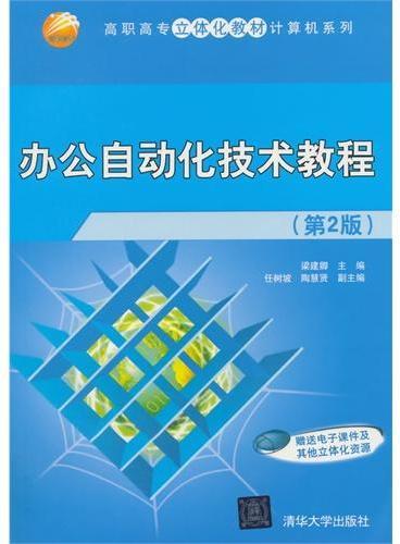 办公自动化技术教程(第2版)(高职高专立体化教材计算机系列)