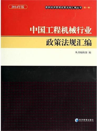 中国工程机械行业政策法规汇编