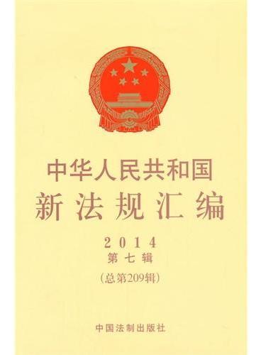 中华人民共和国新法规汇编2014年第7辑(总第209辑)