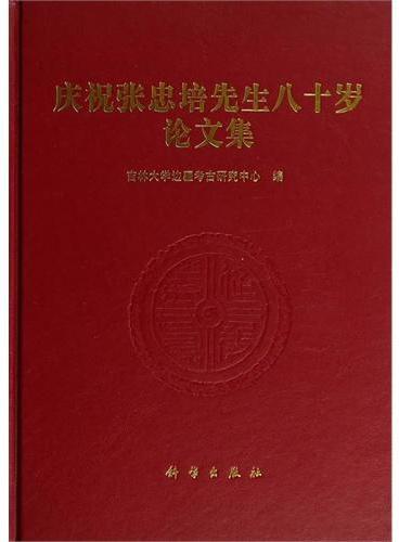 庆祝张忠培先生八十岁论文集