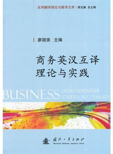 商务英汉互译——理论、技巧与实践