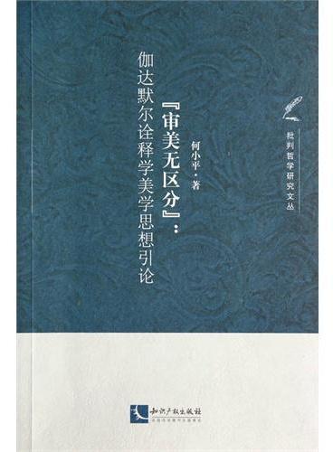 """""""审美无区分"""":伽达默尔诠释学美学思想引论"""