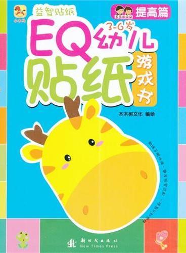 (小木马童书)EQ幼儿贴纸游戏书·提高篇