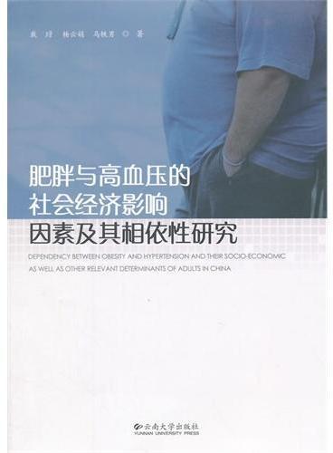肥胖与高血压的社会经济影响因素及其相依性研究