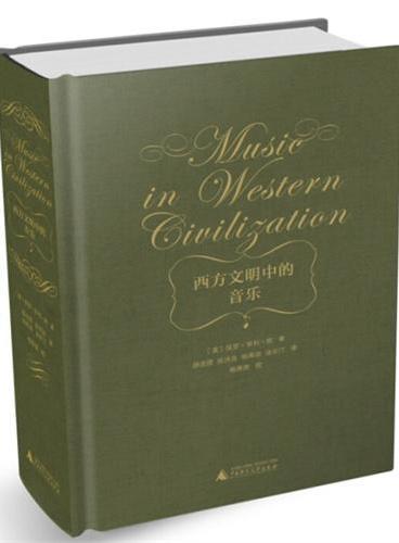 """西方文明中的音乐(超越时空的音乐通史,一本""""过时""""的经典之作)"""