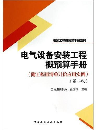 电气设备安装工程概预算手册(第二版)