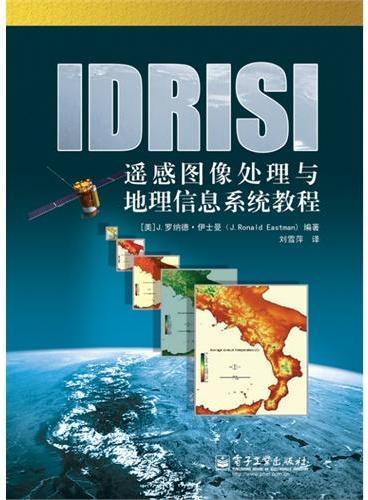 IDRISI遥感图像处理与地理信息系统教程