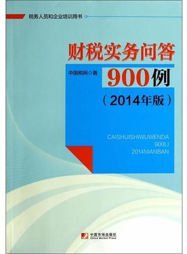 财税实务问答900例(2014年版)