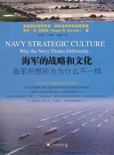 海军的战略和文化:海军所想所为为什么不一样
