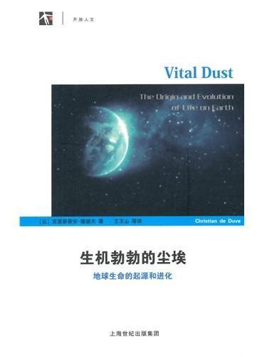 生机勃勃的尘埃--地球生命的起源和进化(开放人文)