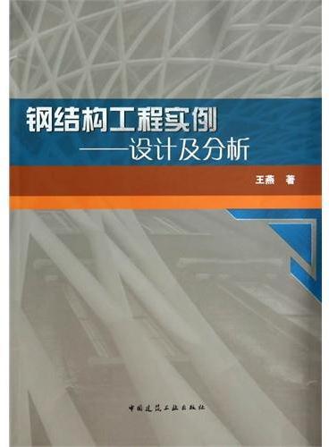 钢结构工程实例——设计及分析