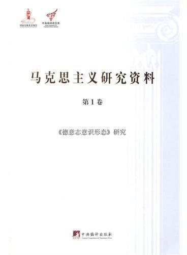 马克思主义研究资料:第1卷《德意志意识形态》研究(平装)