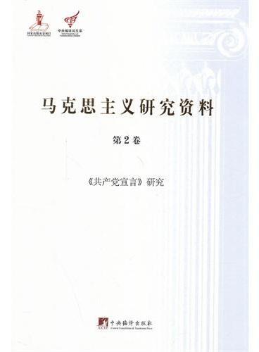 马克思主义研究资料:第2卷《共产党宣言》研究(平装)