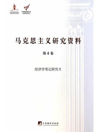 马克思主义研究资料:第4卷经济学笔记研究Ⅱ(平装)