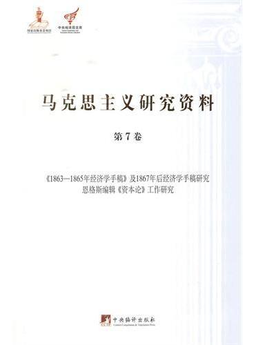 马克思主义研究资料:第7卷《1863-1865年经济学手稿》及1867年后经济学手稿研究恩格斯编辑《资本论》工作研究(平装)