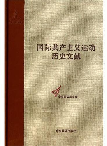 共产国际执行委员会第七次扩大全会文献(2):(国际共产主义运动历史文献第44卷)