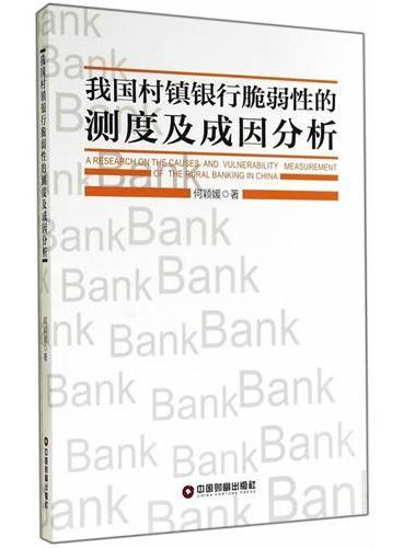 我国村镇银行脆弱性测度及成因研究