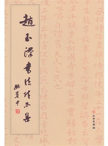 赵玉汉书法作品集(平)