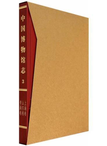 中国博物馆志3.上海卷·山东卷·青海卷