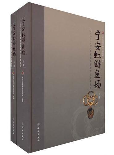 宁安虹鳟鱼场:1992-1995年度渤海墓地发掘报告(精)