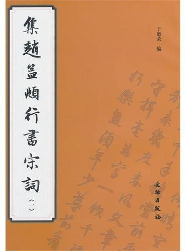 集赵孟頫行书宋词(一)(平)