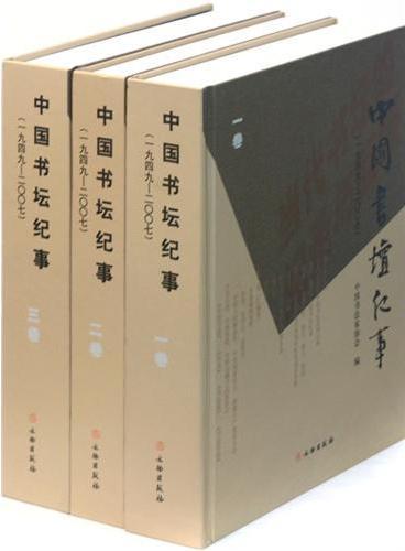 中国书坛纪事(全三卷)(精)