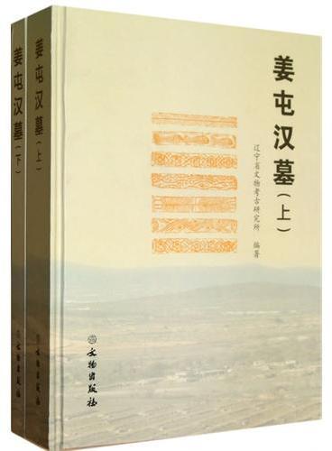 姜屯汉墓(全二册)(精)