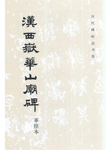 历代碑帖法书选·汉西岳华山庙碑(1.2)