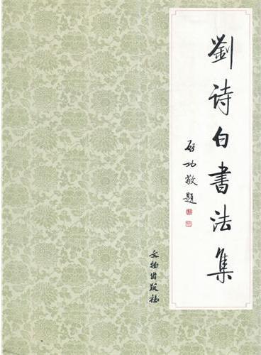 刘诗白书法集(平)
