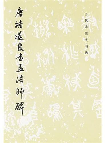 唐褚遂良书孟法师碑(1.3)/历代碑帖法书选(骑)