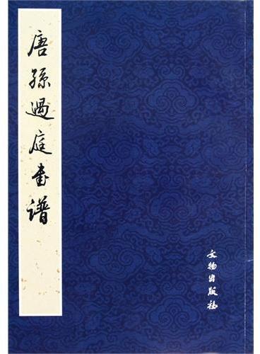 唐孙过庭书谱(平)