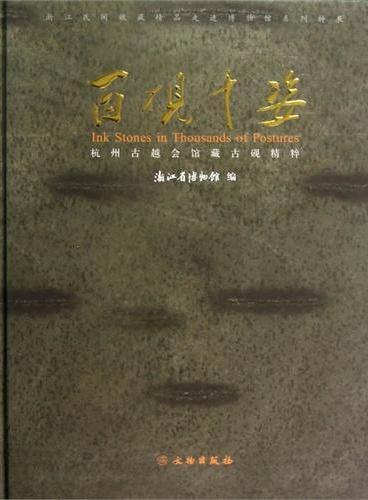 百砚千姿·杭州古越会馆藏古砚精粹