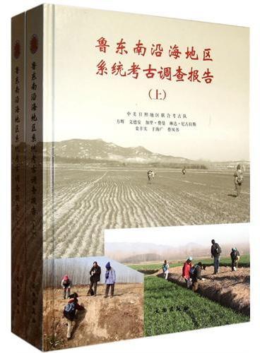 鲁东南沿海地区系统考古调查报告(全二册)(精)