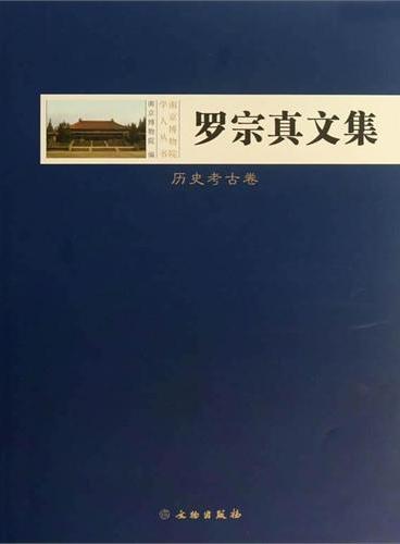 罗宗真文集·历史考古卷
