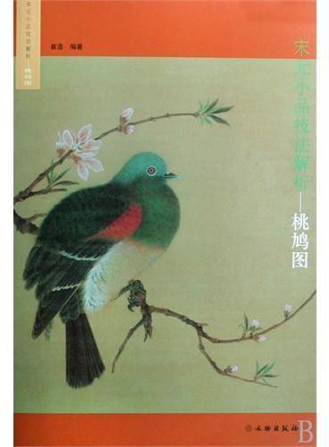 桃鸠图/宋元小品技法解析(平)