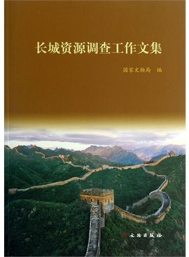 长城资源调查工作文集(平)