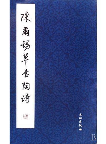 陈尔锡草书陶诗(8K)(骑)