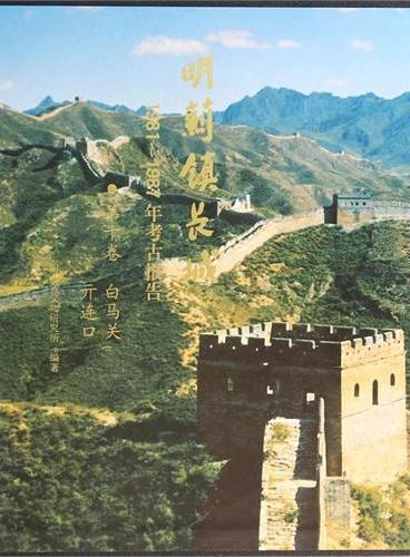 明蓟镇长城:1981-1987年考古报告·(第十卷)白马关  亓连口(盒装)
