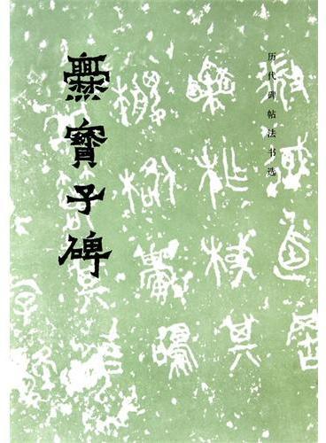 爨宝子碑(1.7)/历代碑帖法书选(骑)