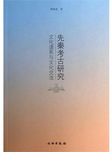 先秦考古研究:文化谱系与文化交流(平)