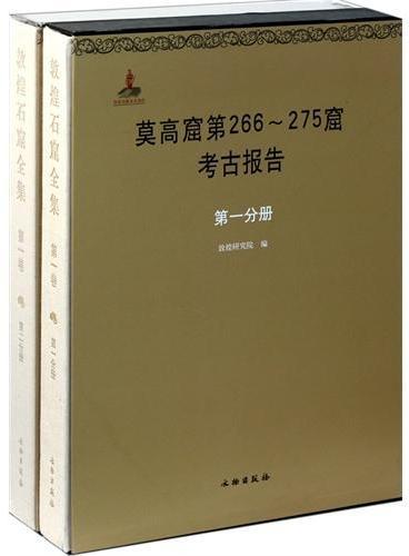 敦煌石窟全集.第1卷:莫高窟第266-275窟考古报告(全二册)(盒)