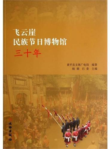 飞云崖民族节日博物馆三十年