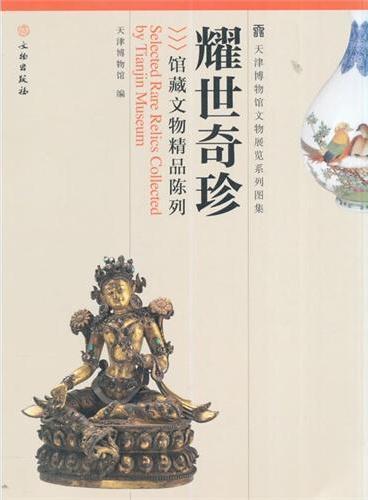 耀世奇珍-馆藏文物精品陈列