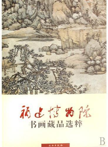 福建博物馆书画藏品选粹(精)